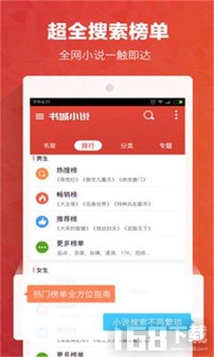书城小说app