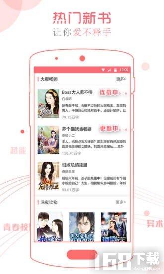 书客阅读app