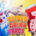 超级饮料大乱斗