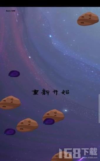 飞跃星河手游