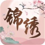 锦绣书阁小说