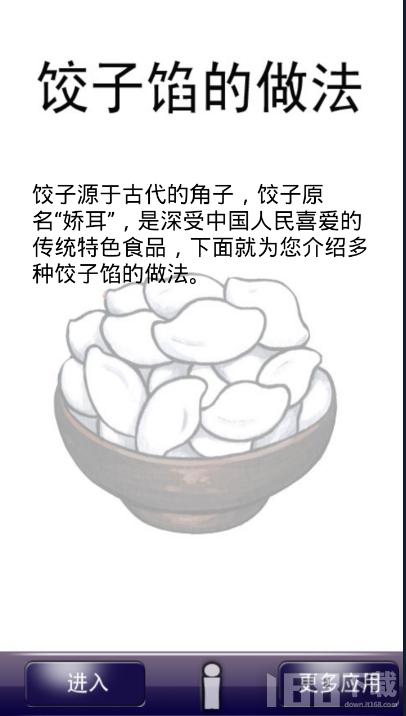 饺子馅做法大全