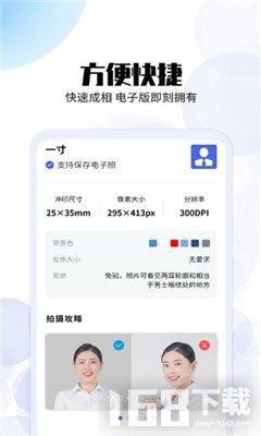 极速证件照app