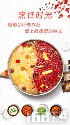 中华菜谱大全