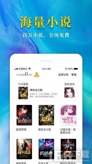 热门免费小说app