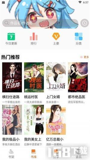 千媚小说app