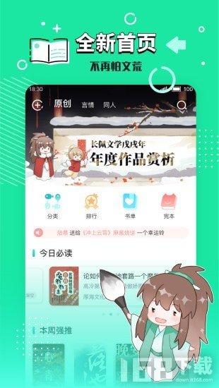 长佩文学城app
