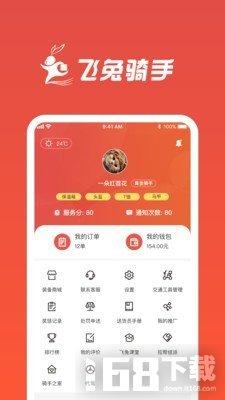 飞兔骑手app