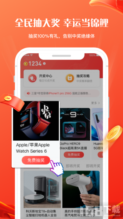 锦鲤社app