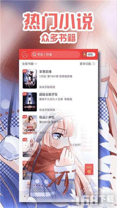 阅书小说app
