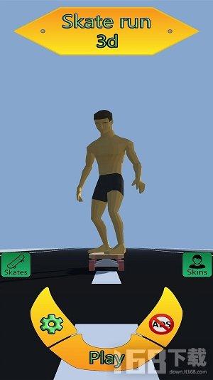 滑板大师2020