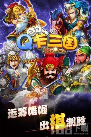 Q卡三国最新版