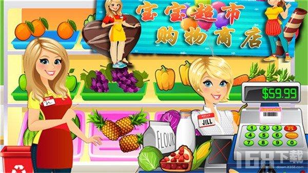 宝宝超市购物商店