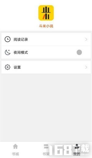 斗米小说app