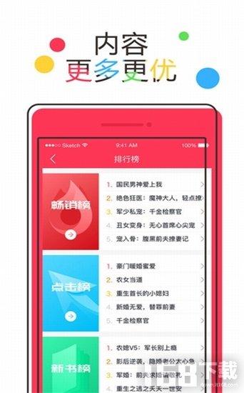 奇妙阅app