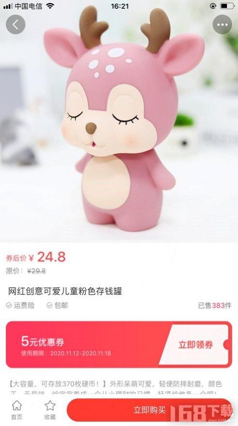 惠当当app