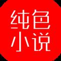 纯色小说app