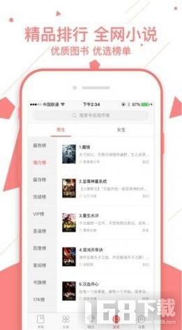四圆阅读app