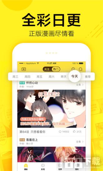 灰灰韩漫app