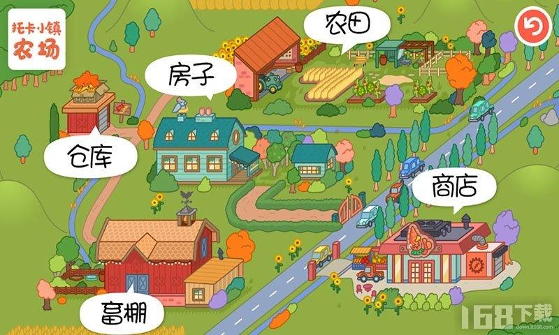托卡小镇农场2020