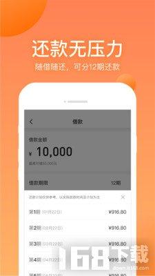 衣食贷app