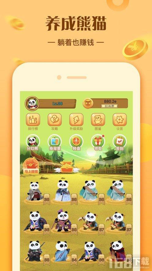 熊猫多多安卓版