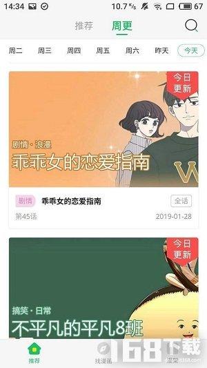 热漫漫画app