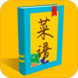 菜谱大全书app
