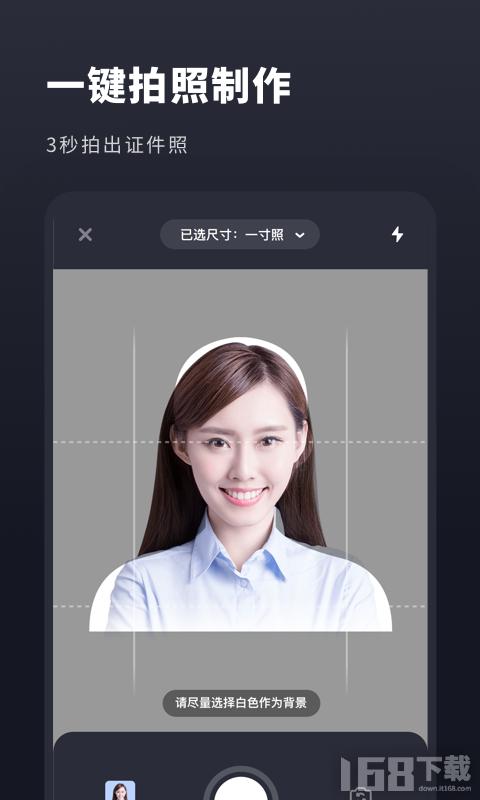 常用证件照app