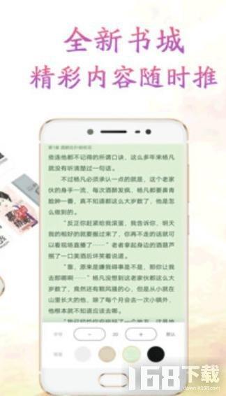 冒泡小说app