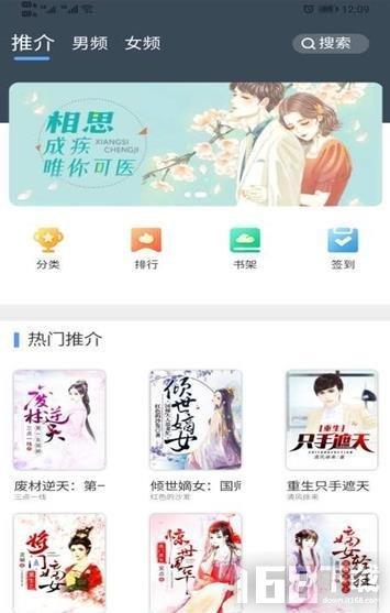 米多小说app