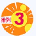排列三走势图综合版