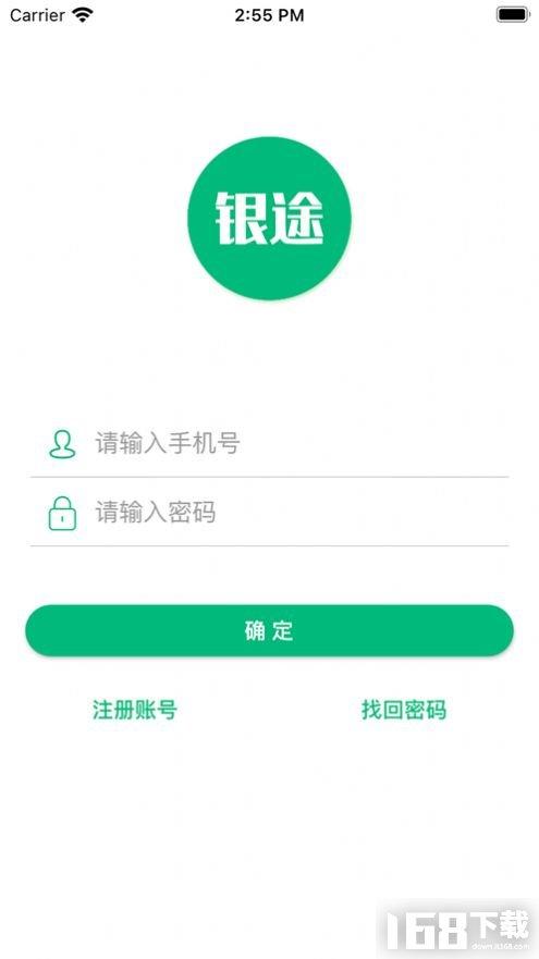 银途新零售app
