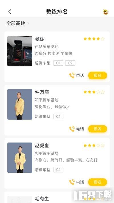 天天学车app