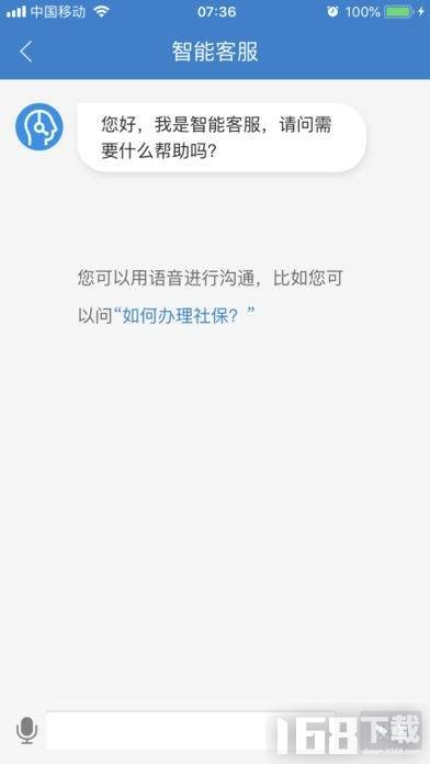 皖事通app