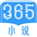 365小说
