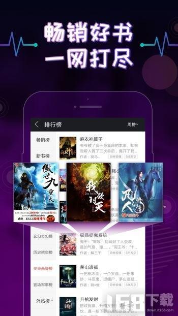 上瘾小说app