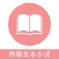微阅小说免费版
