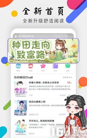 时光小说app