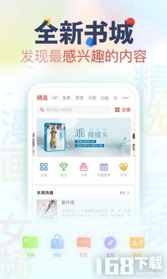 赤马小说app