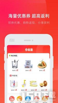小市集app