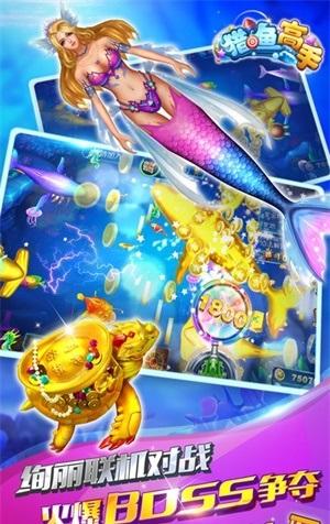 猎鱼高手2之超级黄金鱼