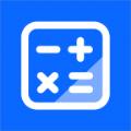 高效计算器app