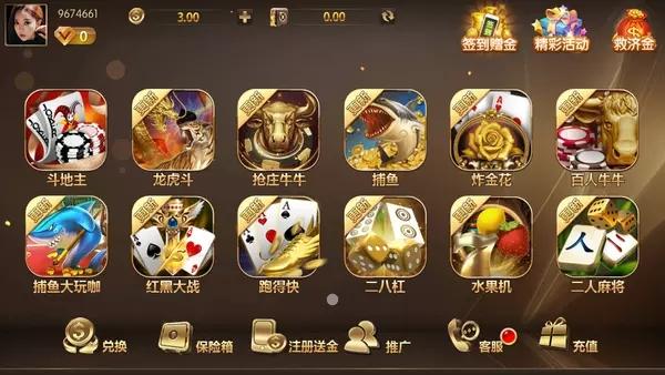 旺旺棋牌游戏平台
