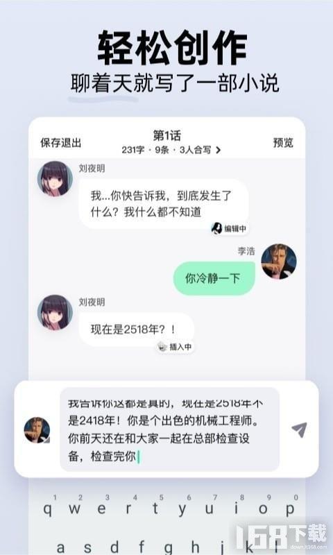 话萌小说app