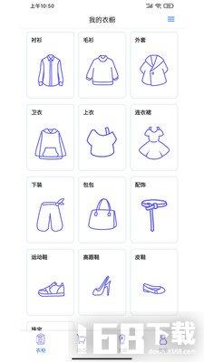 仙衣橱安卓版