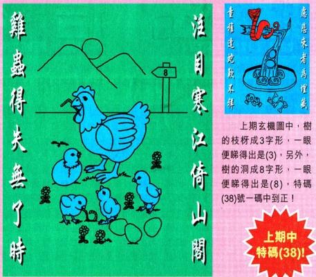 2020香港十二生肖49码表