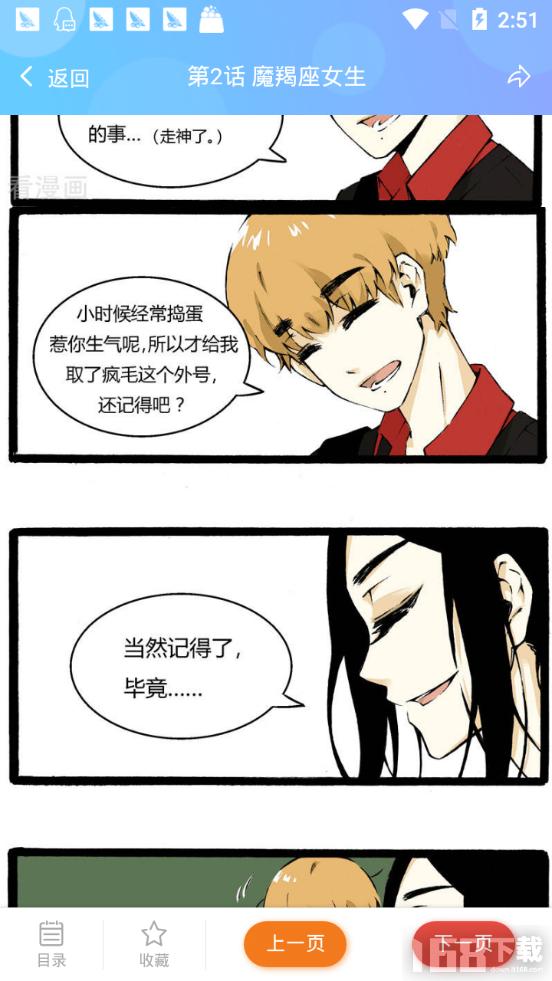 海猫吧韩国漫画