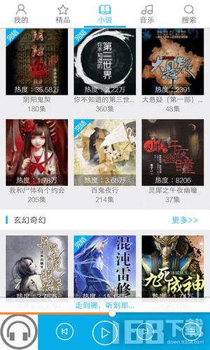 听书大全app