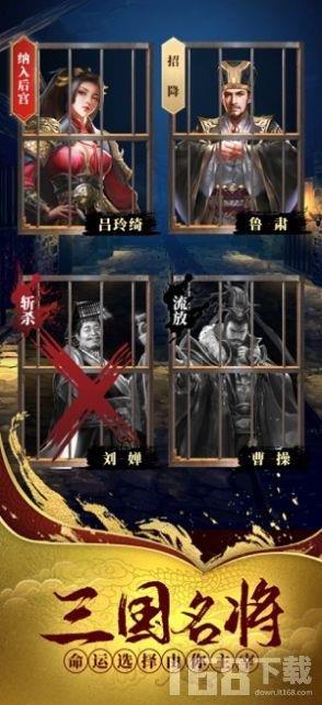 幻想三国志大陆